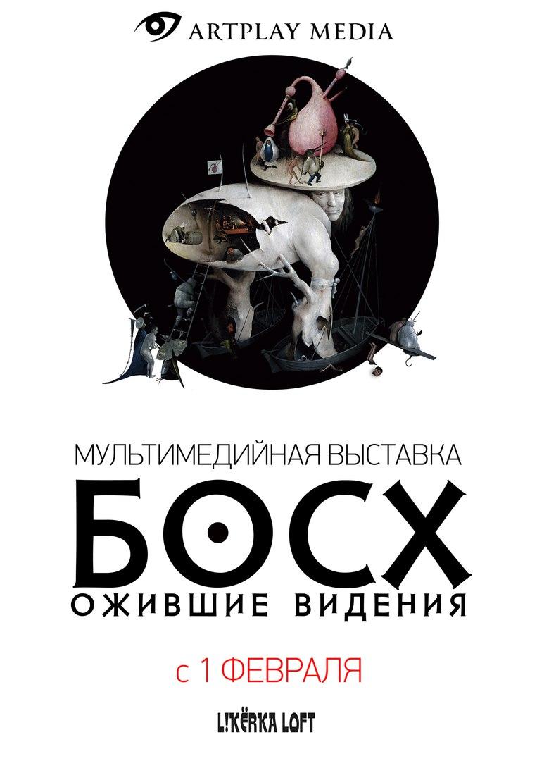 C 1 февраля мультимедийная выставка «БОСХ. Ожившие видения».