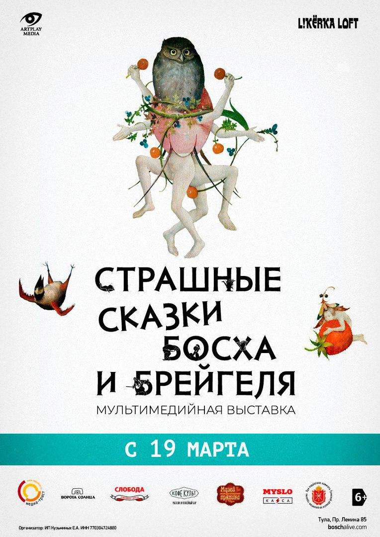с 19 марта мультимедийная выставка «Страшные сказки Босха и Брейгеля»