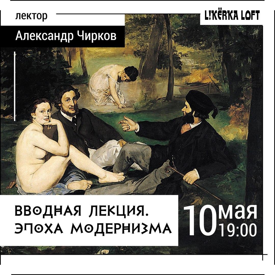 10 мая ЛЕКЦИЯ В LOFT HALL