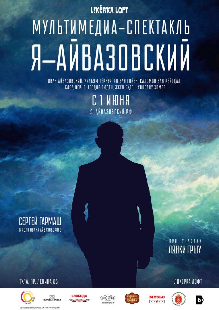 с 1 июня Мультимедиа-спектакля «Я — Айвазовский»