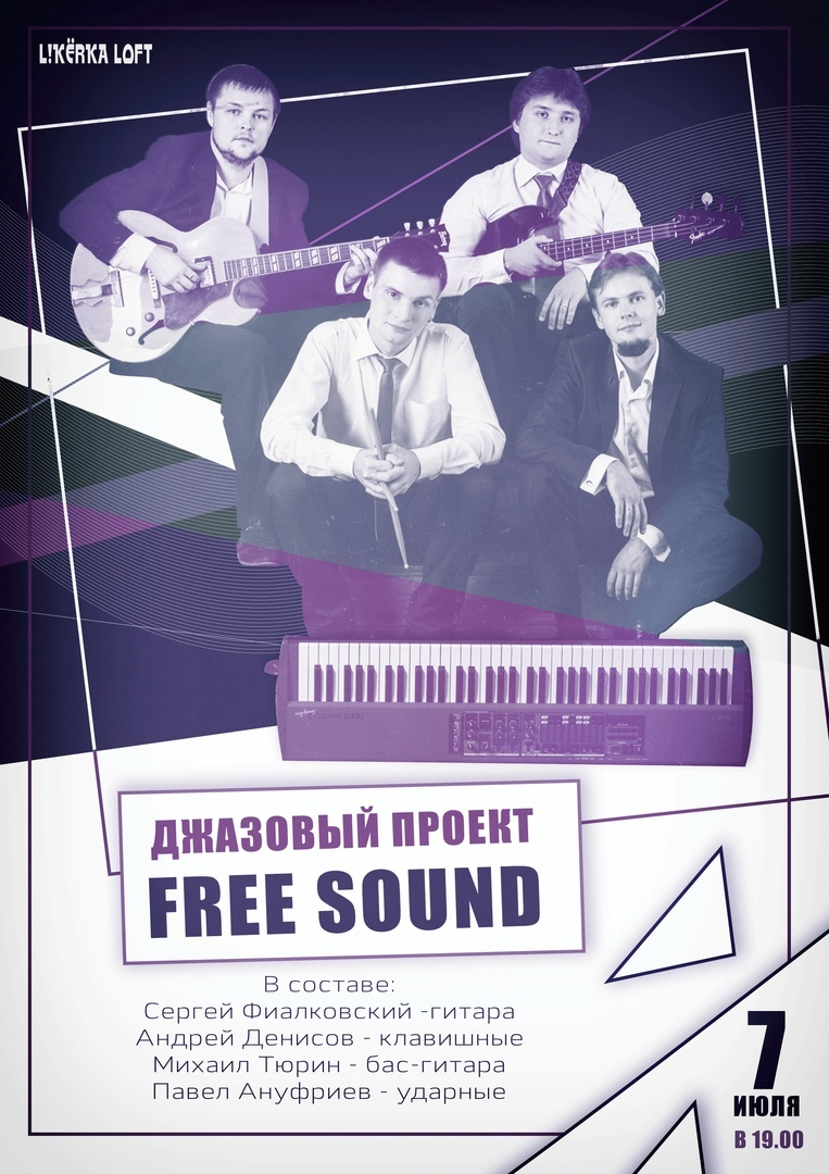 7 июля JAZZ Free sound