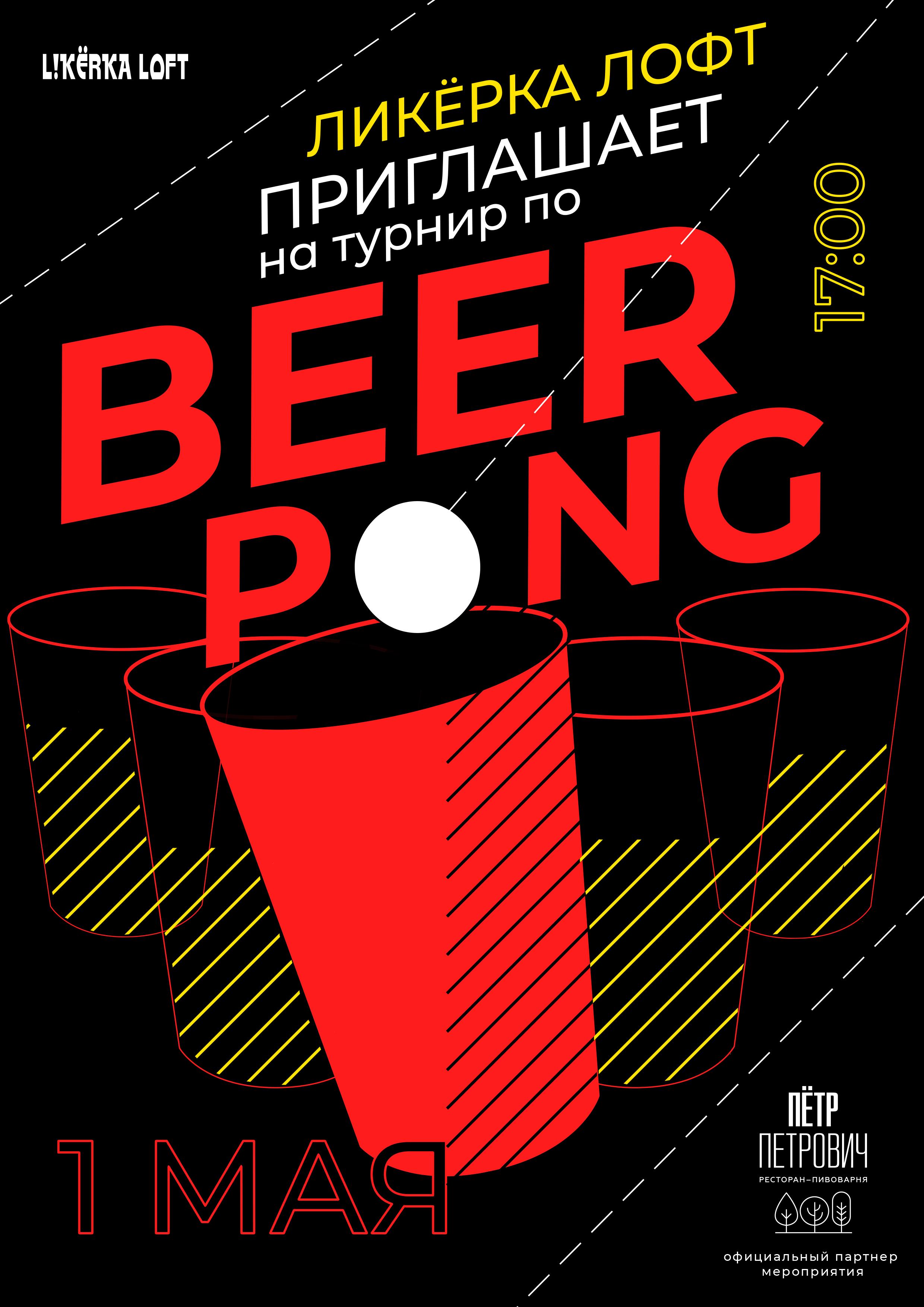 Турнир по BEER-PONG