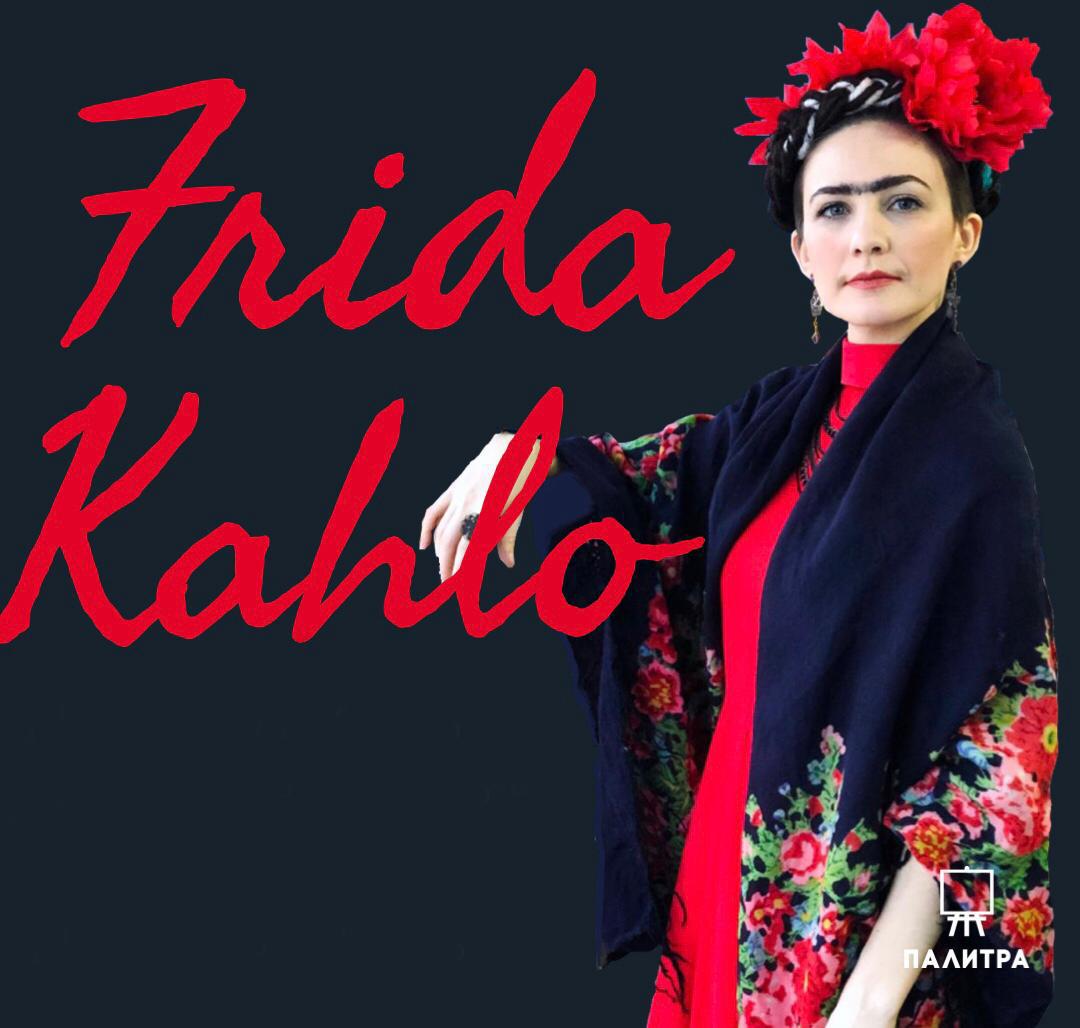 25 мая в 16.00  биография-перфоманс с «Фридой Кало»
