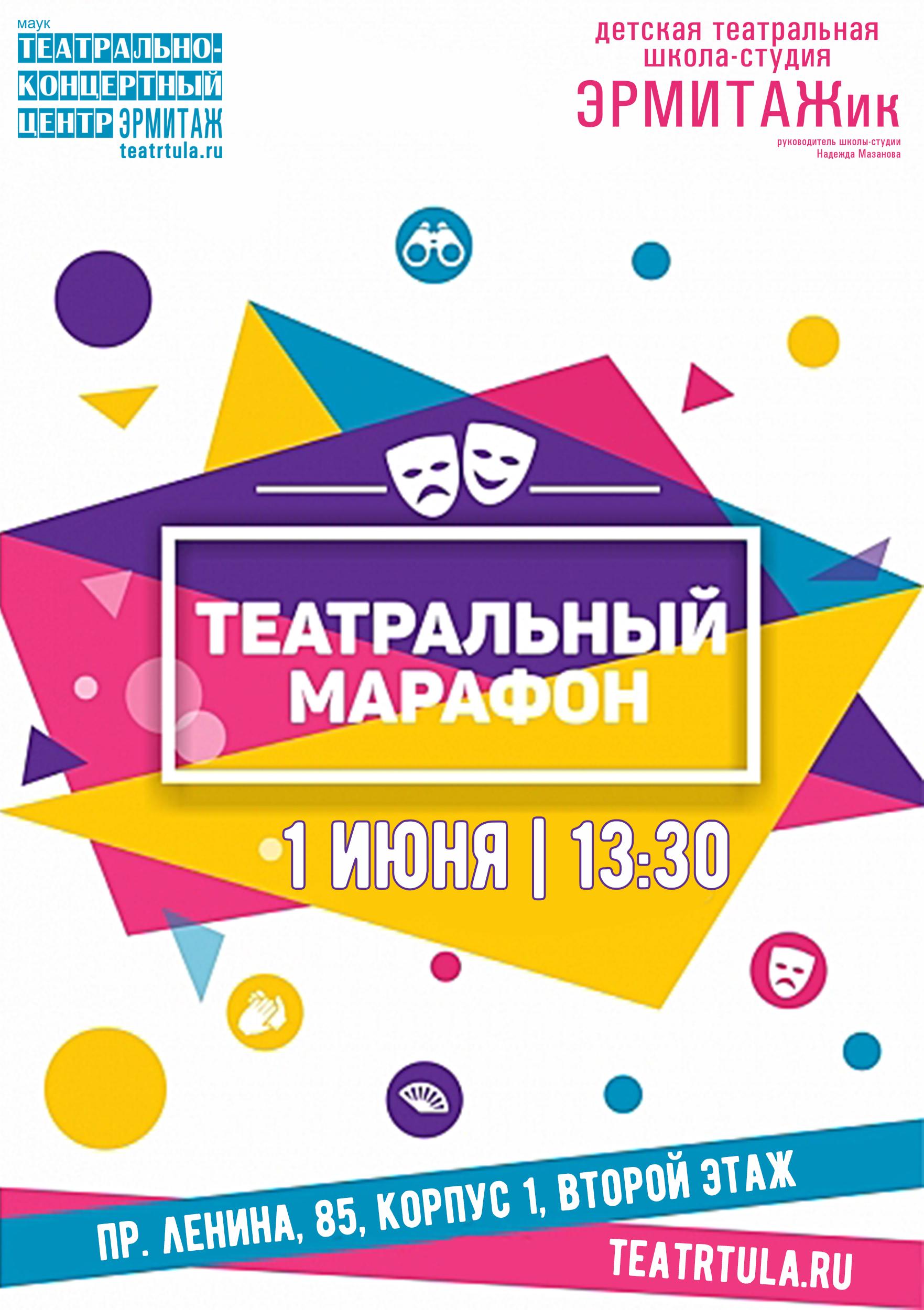 1 июня театральный марафон в тульском «Эрмитаже»