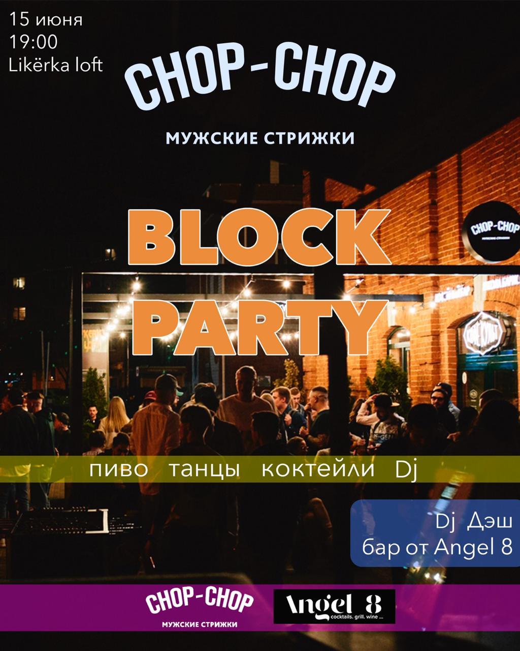 BLOCK PARTY от CHOP-CHOP